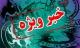 از فيلم سازي مشترك سيا و MI6 عليه رهبر انقلاب تا برگزاري نشست در 12 اسفند