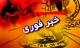 آمريكا وزارت اطلاعات ايران را تحريم كرد!