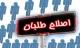 ليست 15 نفره جبهه مردم سالاري قطعي شد + اسامي