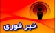 فوري:نفت ايران تحريم شد